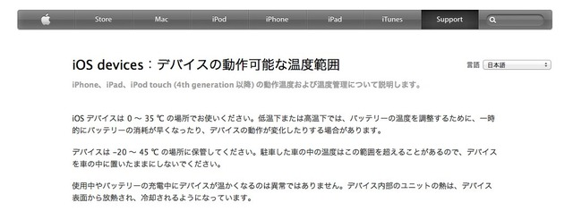 iOS-devices-デバイスの動作可能な温度範囲