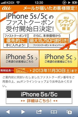 iPhone5sファストクーポンキャンペーン