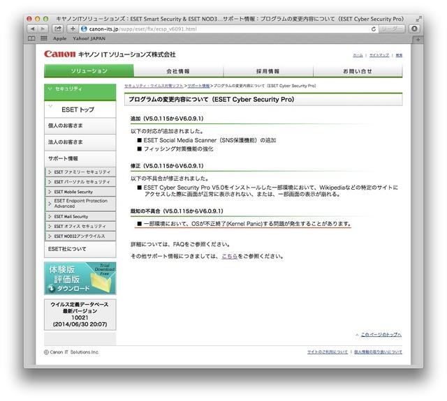 キヤノンITソリューションズ-ESET-v6-crash