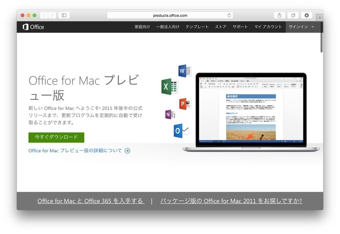 Microsoft-Office-for-Mac-Preview