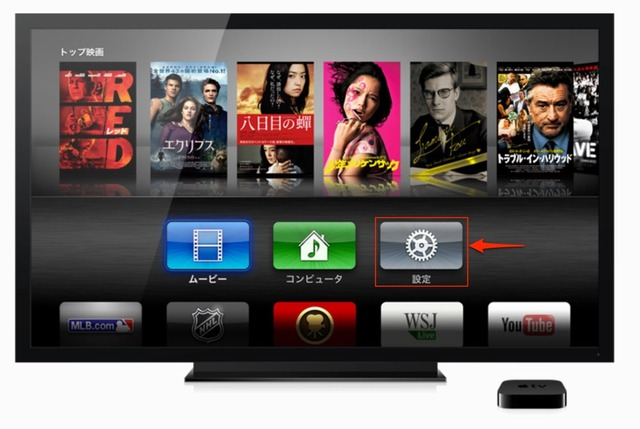 AppleTV-メインメニュー