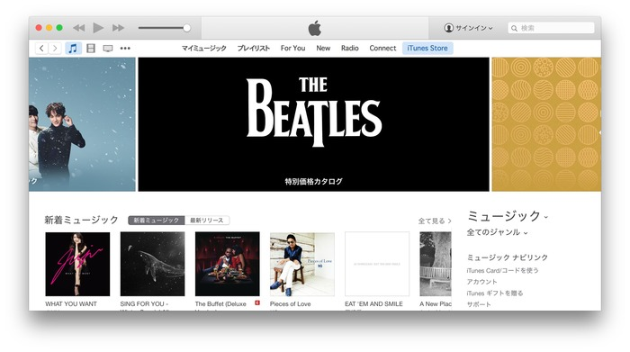 iTunes-Store-Top-Page