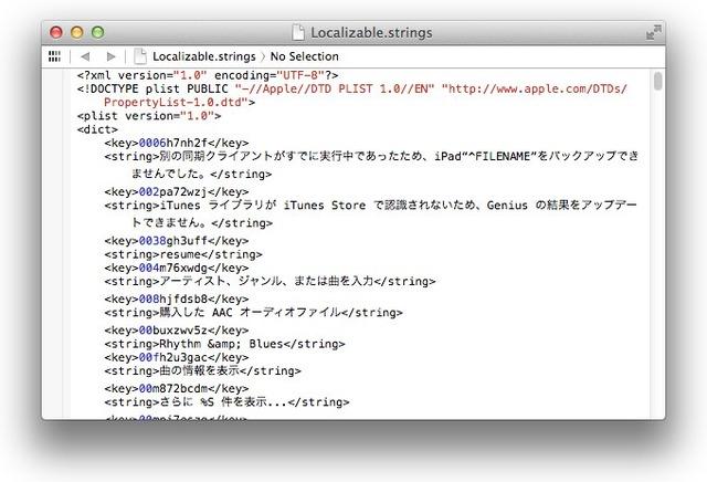 stringsファイル