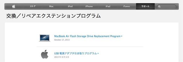 交換/リペアエクステンションプログラム MacBook Air