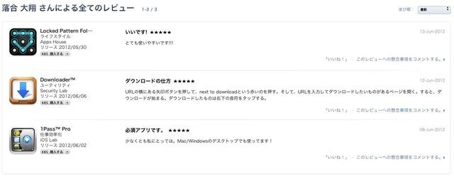 iOSレビュー3