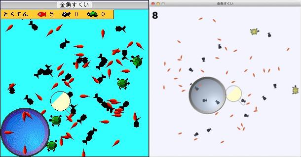 金魚すくい-OS9-OSX