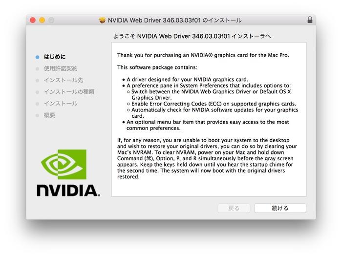 NVIDIA-WebDriver-346-03-03f01-pkg