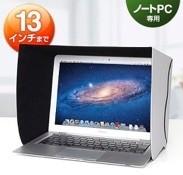 サンワダイレクト ノートパソコン用遮光フード MacBook Pro MacBook Air 13インチ 対応 200-DCV015