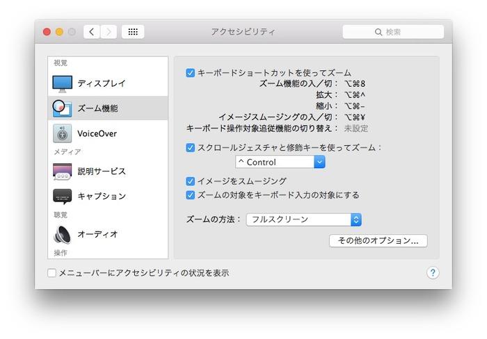 OS-X-Yosemite-アクセシビリティ-拡大