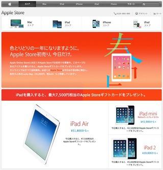 AppleOnlineStore-2014初売り-ギフトカードプレゼント