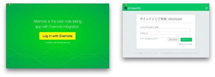 Alternote-Evernote-login
