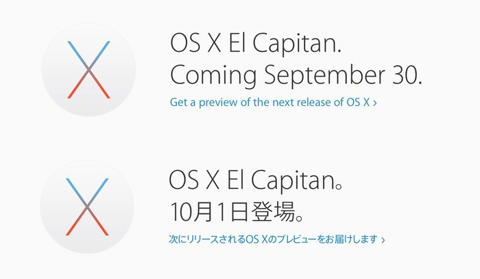 El-Capitan-Release-date