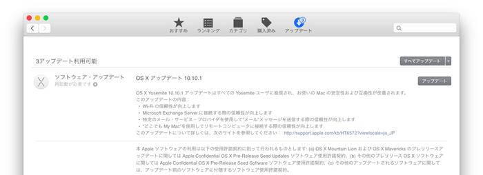OS-X-10-10-1-Yosemite-Update