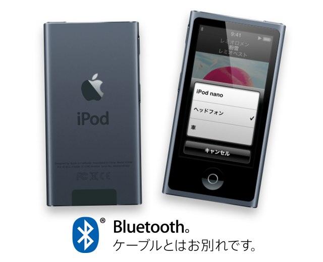 第7世代 iPod nano を Bluetooth接続で…