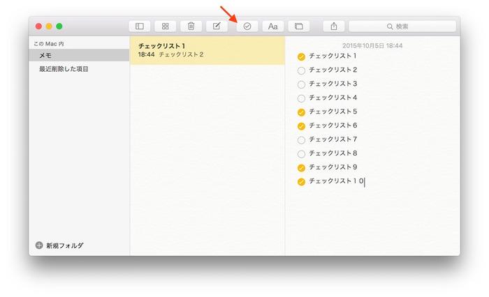 チェックリスト-メモアプリ