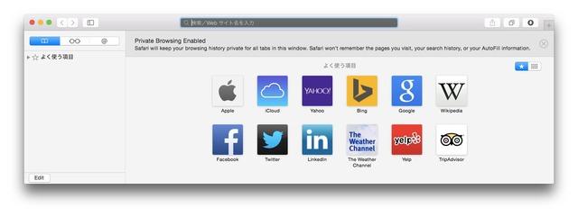 Safari8-Private-Browsing