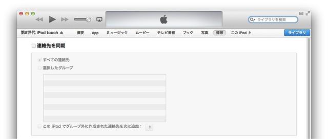 OS-X-10-9-3-iTunes-11-2