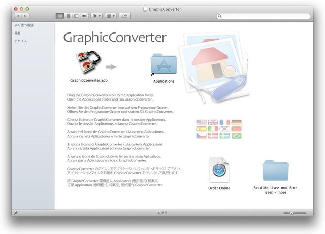 GraphicConverter6をインストール