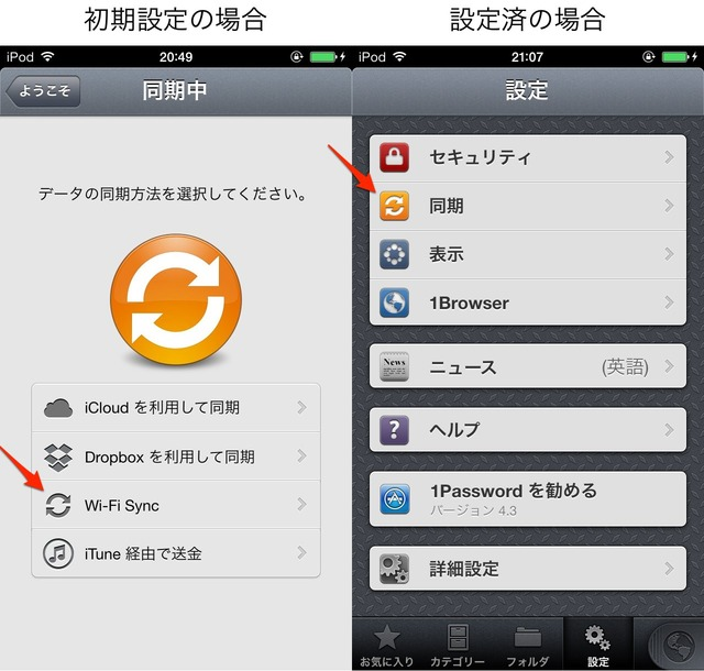 1Password for iOSの初期設定Wi-Fi Syncを選択2