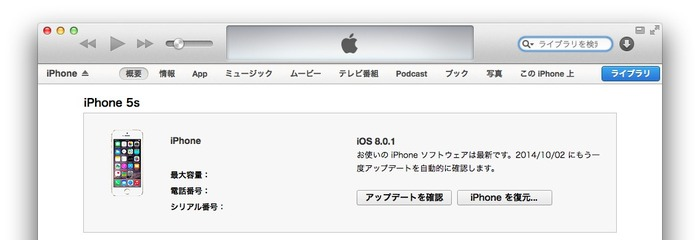 iOS8-0-1-iTunes-connect