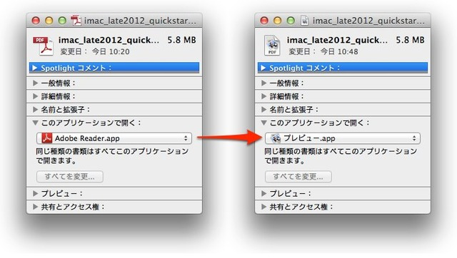 Adobe ReaderからPreviewアプリへ変更
