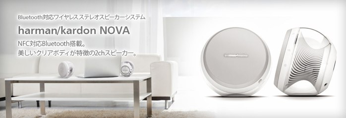 harman-kardon-NOVA-Hero