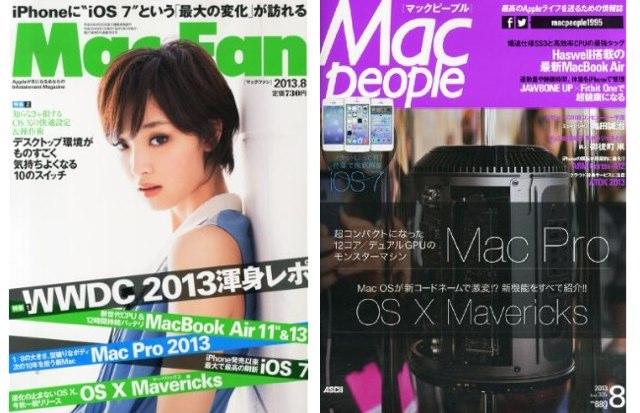 MacFanとMacPeopleの表紙