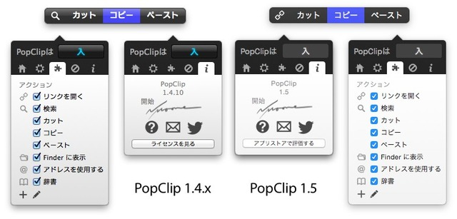 PopClip-14-and-15-Design-iOS7-Yosemite