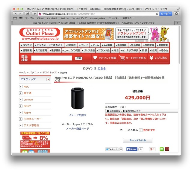 Mac-Pro-MD878JA-アウトレットプラザ