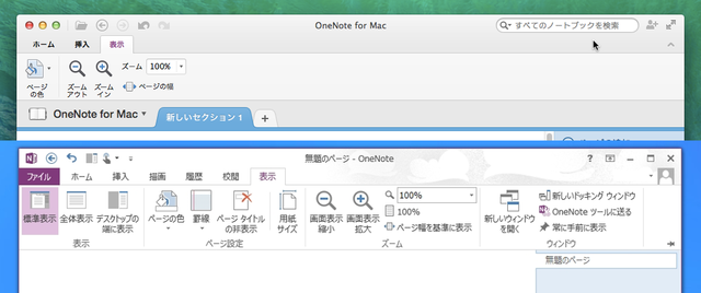 OneNote-Mac-and-Win-表示