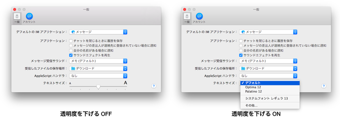 Message-App-透明度を下げる-ON-OFF