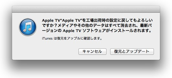 AppleTVの復元とアップデート