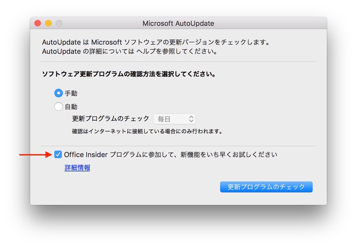 Microsoft-AutoUpdate-Office-Insider