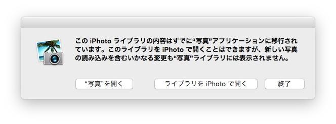 このライブラリはiPhotoで開くことは出来ません