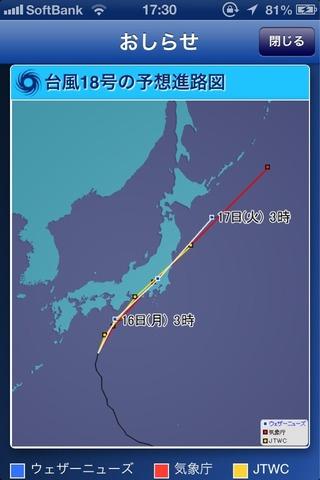 2013年9月15日台風予想進路確定2