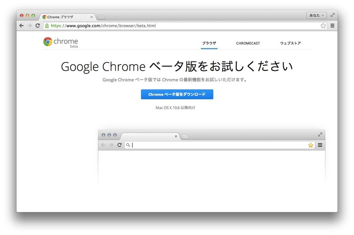 Google-Chrome-Beta-v38-Hero