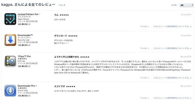 iOSレビュー7