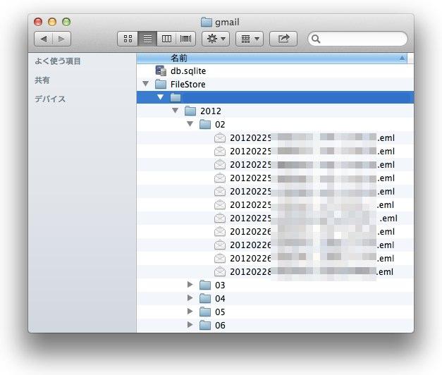 BackUp Gmail Folder2