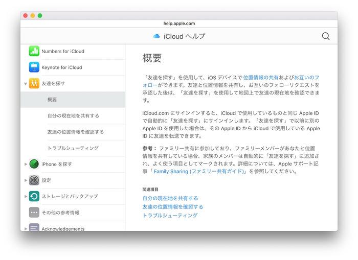 iCloud-help-Find-My-Friend
