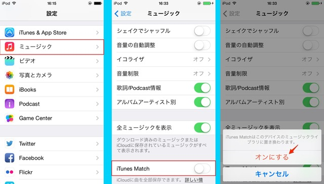 iOS7-iTunes-Match-ON