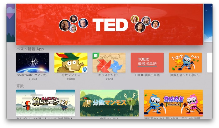 Apple-TV-カテゴリ-教育