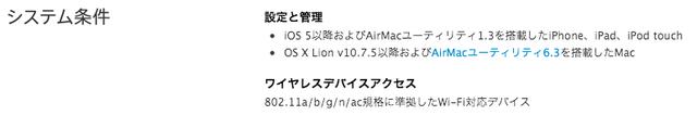 7 Lion以降で設定可能