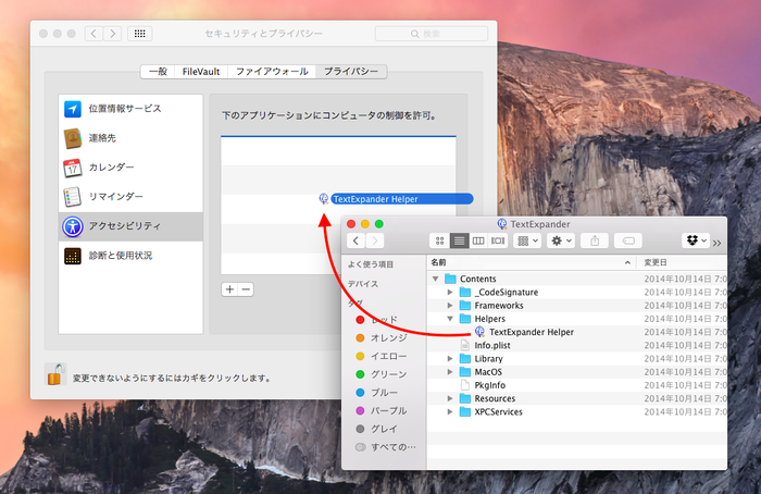 OS-X-Yosemite-アクセシビリティ-issue-Settings3