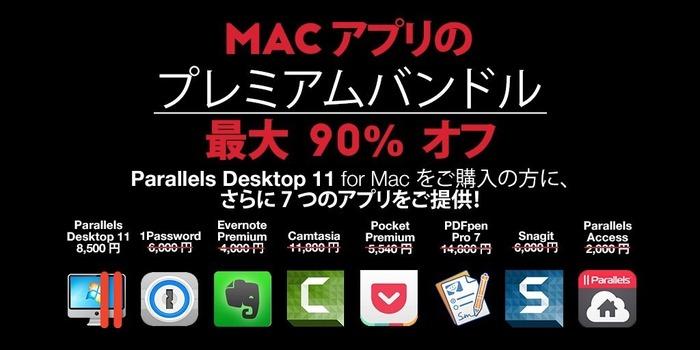 Macアプリプレミアムバンドル-Parallels