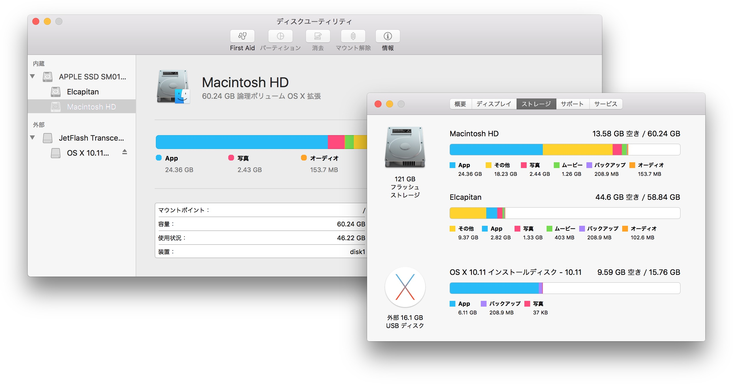 Disk-Utility-Color-bar-graph