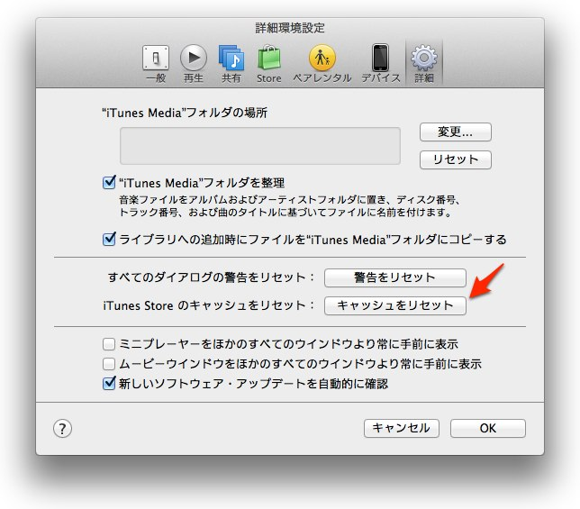 iTunesStoreのキャッシュをリセット