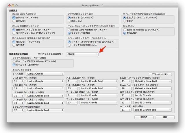 Tune-Up iTunesの言語環境設定