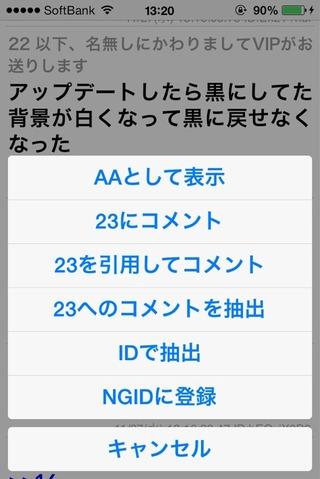 iOS7-BB2C-キャンセル