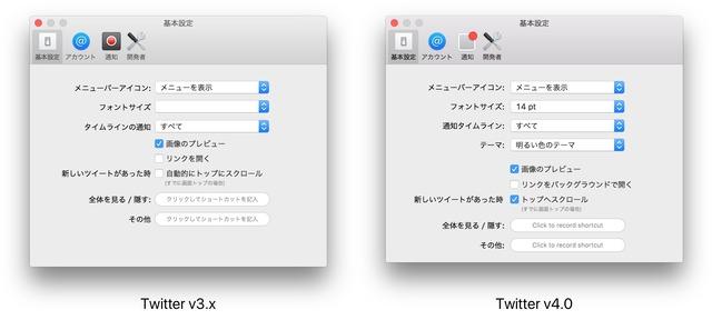 Twitter-v3-and-v4-Settings