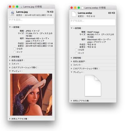 WebP-jpg-webp-diff